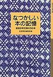 なつかしい本の記憶―岩波少年文庫の50年 (岩波少年文庫 (別冊))