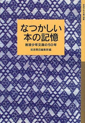 なつかしい本の記憶―岩波少年文庫の50年 (岩波少年文庫 (別冊))の詳細を見る