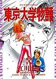 東京大学物語(32) (ビッグコミックス)