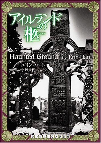 アイルランドの柩 (ランダムハウス講談社文庫)の詳細を見る