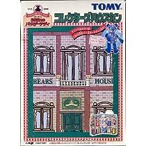 トミー 365日のバースデーテディ コレクターズハウスカン 10月31日 Tomilio(トミリオ)