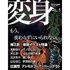 SF雑誌オルタナ vol.3 [変身]edited by Ryousaku Awanami