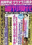 週刊現代 2016年 9/3 号 [雑誌]