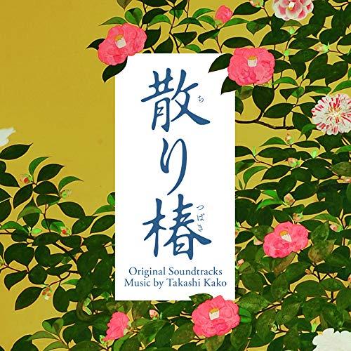 映画「散り椿」オリジナル・サウンドトラック
