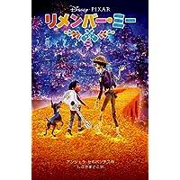 リメンバー・ミー (ディズニーアニメ小説版)