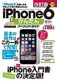 standards iPhone6 かんたんパーフェクトガイド 改訂版 (超トリセツ)の画像