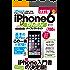 iPhone6 かんたんパーフェクトガイド 改訂版 (超トリセツ)