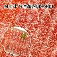 """高級黒毛和牛 """"新潟 村上牛 すき焼き用モモ肉 100g"""""""