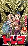 トリコ 23 (ジャンプコミックス)