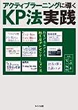 アクティブラーニングに導くKP法実践: 教室で活用できる紙芝居プレゼンテーション法