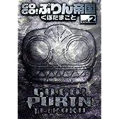GOGO!ぷりん帝国 新装版 2 (ヤングガンガンコミックス)