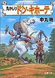 丸かじりドン・キホーテ (新潮文庫)