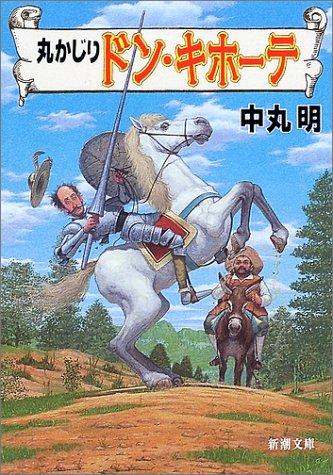 丸かじりドン・キホーテ (新潮文庫)の詳細を見る