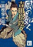 風の如く 吉田松陰篇 (講談社文庫)