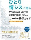 ひとり情シスに贈るWindows Server 2008/2008 R2からのサーバー移行ガイド (マイクロソフト関連書…