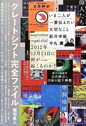 グレートシフト完全ファイル 真の和の日本人〈トルゥーハーモニー〉たちよ! 今こそ地球アセンションをリードしなさい(超☆どきどき)の詳細を見る