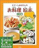 スプーンおばさんのお料理絵本 料理編
