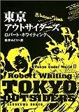 東京アウトサイダーズ―東京アンダーワールド〈2〉 (角川文庫) 画像