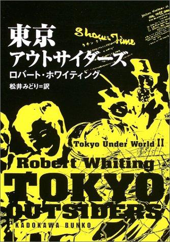 東京アウトサイダーズ―東京アンダーワールド〈2〉 (角川文庫)の詳細を見る