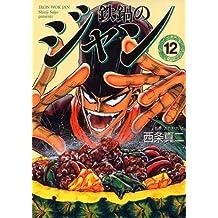 鉄鍋のジャン 12 (エムエフコミックス フラッパーシリーズ)
