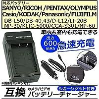 AP カメラ/ビデオ 互換 バッテリーチャージャー シガーソケット付き サンヨー/リコー/ペンタックス/オリンパス/カシオ/コダック~ 急速充電 AP-UJ0046-SYL50-SG