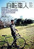 自転車人 no.022 特集:毎日が楽しくなる2011ニューバイク&グッズ (別冊山と溪谷)