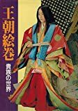 復元の日本史 王朝絵巻―貴族の世界