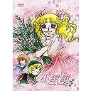 キャンディ キャンディ DVD-BOX 完全版 全115話
