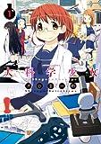 大科学少女 / 渋谷 圭一郎 のシリーズ情報を見る