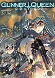 GUNNER QUEEN 復讐の女王陛下 3 (ヴァルキリーコミックス 61)