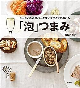 [坂田阿希子]の「泡」つまみ シャンパン&スパークリングワインのおとも (講談社のお料理BOOK)