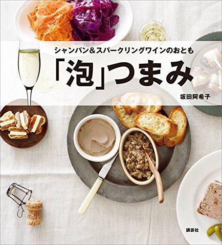 「泡」つまみ シャンパン&スパークリングワインのおとも (講談社のお料理BOOK)...