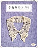 手編みのつけ衿 (レディブティックシリーズno.3542)