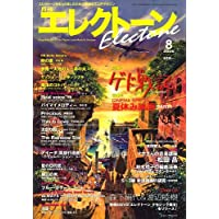 エレクトーン 2006年 08月号 [雑誌]