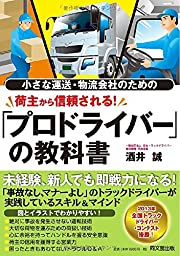 【感想】 小さな運送・物流会社のための 荷主から信頼される! 「プロドライバー」の教科書