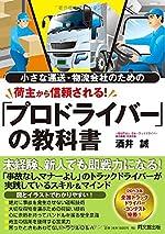 【読んだ本】 小さな運送・物流会社のための 荷主から信頼される! 「プロドライバー」の教科書