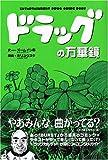 ドラッグの万華鏡 / ズ-ムイン麻・ホリユウスケ のシリーズ情報を見る