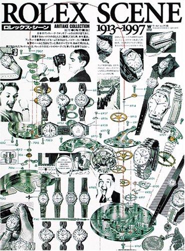ロレックス・シーン―1913~1997 (ワールド・ムック)
