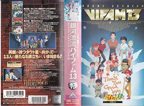 銀河漂流バイファム13 Vol.13 [VHS]