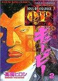 QP 2 (ヤングキングコミックス)