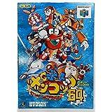 ロボットポンコッツ64