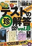 爆笑テストの珍解答500連発 !! vol.8