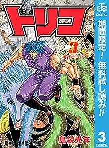 トリコ モノクロ版【期間限定無料】 3 (ジャンプコミックスDIGITAL)