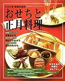 おせちと正月料理―年末年始の気軽なおもてなし (2003年増補決定版) (婦人生活ファミリークッキングシリーズ)