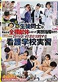 羞恥 生徒同士が男女とも全裸献体になって実技指導を行う質の高い授業を実践する看護学校実習 [DVD]