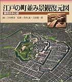 江戸の町並み景観復元図―御府内中心部