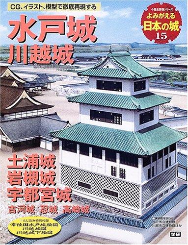 よみがえる日本の城 (15) (歴史群像シリーズ)