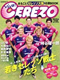 Viva! CEREZO―まるごとセレッソ大阪応援BOOK (SUN MAGAZINE MOOK) ()