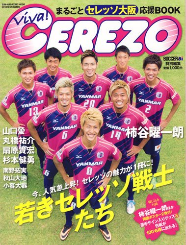 Viva! CEREZO—まるごとセレッソ大阪応援BOOK (SUN MAGAZINE MOOK)