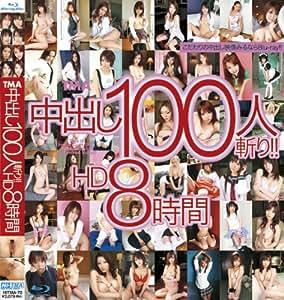 TMA 中出し100人斬り!!HD8時間(Blu-ray Disc)